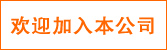 西安滨润环保科技有限公司