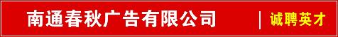 南通春秋广告有限公司